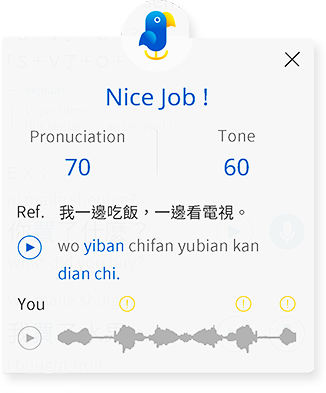 Pronunciation Analysis & Tone Analysis | Hanyu+ App | Hanyu+ Online Tutoring | Chinese Learning Online Courses
